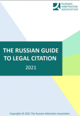 The Russian Guide to Legal Citation 2021