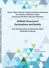 GONGO-Structures? Declarations and Reality. How the Hierarchies of State Power Affect Arbitration in Russia